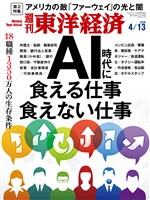 週刊東洋経済 2019年4月13日号