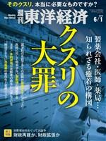 週刊東洋経済 2019年6月1日号