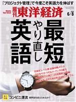 週刊東洋経済 2019年6月8日号