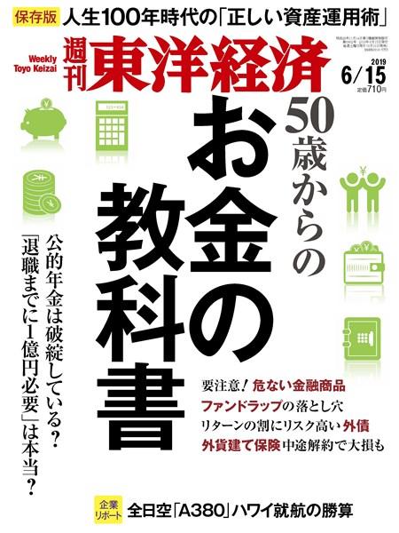 週刊東洋経済 2019年6月15日号