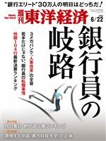 週刊東洋経済 2019年6月22日号