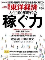 週刊東洋経済 2019年7月20日号