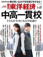 週刊東洋経済 2019年7月27日号