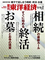 週刊東洋経済 2019年8月10日-17日合併号