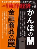 週刊東洋経済 2019年8月31日号