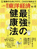 週刊東洋経済 2019年10月19日号