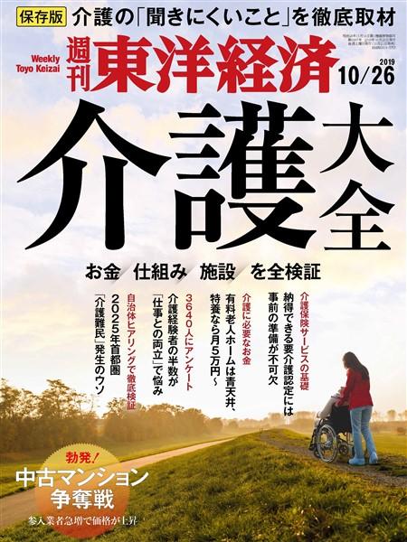 週刊東洋経済 2019年10月26日号