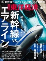 週刊東洋経済 2019年11月2日号