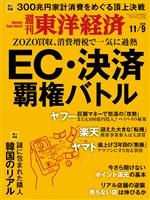 週刊東洋経済 2019年11月9日号