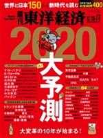 週刊東洋経済 2019年12月28日-2020年1月4日新春合併特大号