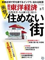 週刊東洋経済 2020年2月1日号