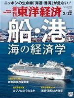 週刊東洋経済 2020年2月22日号