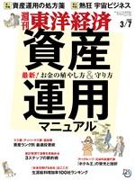 週刊東洋経済 2020年3月7日号