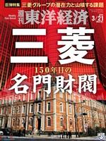 週刊東洋経済 2020年3月21日特大号