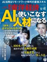 週刊東洋経済 2020年5月16日号
