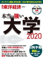 週刊東洋経済 本当に強い大学2020