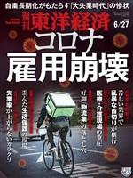 週刊東洋経済 2020年6月27日号