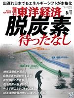週刊東洋経済 2020年8月1日号
