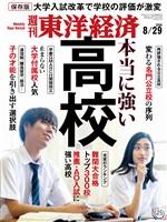 週刊東洋経済 2020年8月29日号
