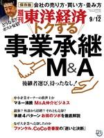 週刊東洋経済 2020年9月12日号