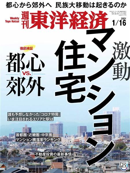 経済 号 東洋 週刊 最新