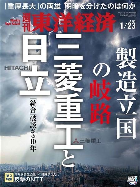 週刊東洋経済 2021年1月23日号