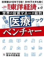 週刊東洋経済 2021年4月17日号