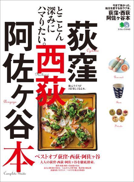 エイ出版社の街ラブ本 荻窪・西荻・阿佐ヶ谷本