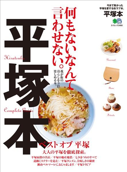 エイ出版社の街ラブ本 平塚本