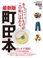 エイ出版社の街ラブ本 町田本 最新版