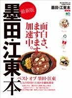 エイ出版社の街ラブ本 墨田・江東本 最新版
