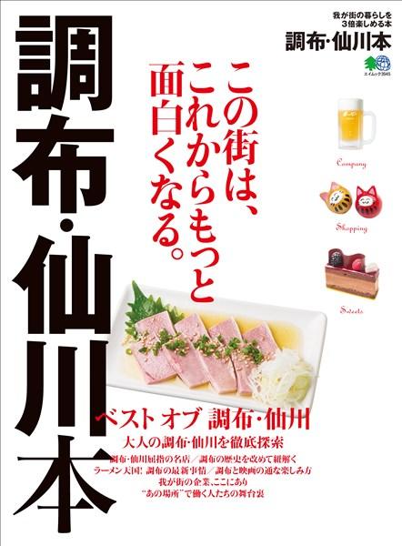 エイ出版社の街ラブ本 調布・仙川本