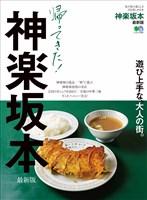 エイ出版社の街ラブ本 神楽坂本 最新版