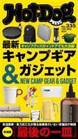 Hot-Dog PRESS (ホットドッグプレス) no.335 最新キャンプギア&ガジェット