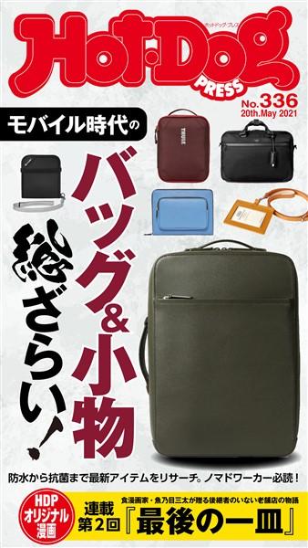 Hot-Dog PRESS (ホットドッグプレス) no.336 モバイル時代のバッグ&小物 総ざらい!