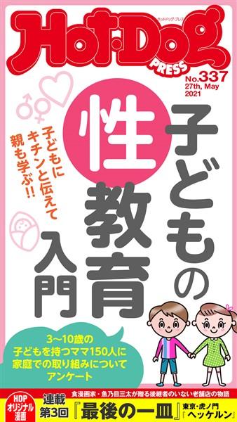 Hot-Dog PRESS (ホットドッグプレス) no.337 子どもの性教育入門