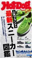 Hot-Dog PRESS (ホットドッグプレス) no.339 人気ブランドの最新スニーカー図鑑