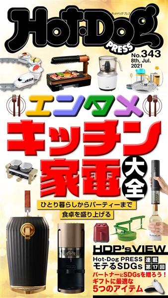 Hot-Dog PRESS (ホットドッグプレス) no.343 エンタメキッチン家電大全