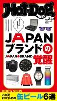 Hot-Dog PRESS (ホットドッグプレス) no.344 JAPANブランドの覚醒