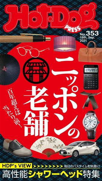 Hot-Dog PRESS (ホットドッグプレス) no.353 ニッポンの老舗