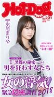 Hot-Dog PRESS (ホットドッグプレス) no.201 女の浮気緊急隠密調査2018