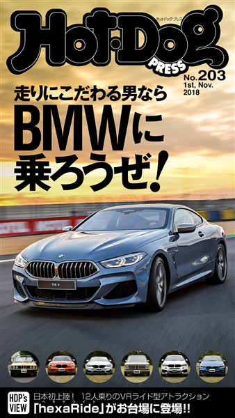 Hot-Dog PRESS (ホットドッグプレス) no.203 BMWに乗ろうぜ!