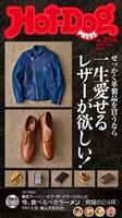 Hot-Dog PRESS (ホットドッグプレス) no.205 一生愛せるレザー選び