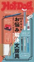 Hot-Dog PRESS (ホットドッグプレス) no.223 40オヤジのお悩み解決文房具