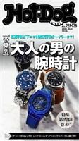Hot-Dog PRESS (ホットドッグプレス) no.228・229 予算別 いまイチオシの腕時計はコレだ!!