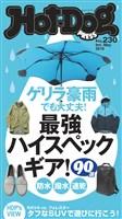 Hot-Dog PRESS (ホットドッグプレス) no.230 ゲリラ豪雨でも大丈夫! 最強ハイスペックギア! 90選