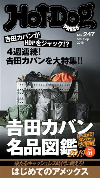 Hot-Dog PRESS (ホットドッグプレス) no.247 4週連続吉田カバン 第1回