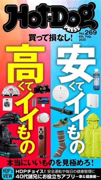 Hot-Dog PRESS (ホットドッグプレス) no.269 安くてイイもの高くてイイもの