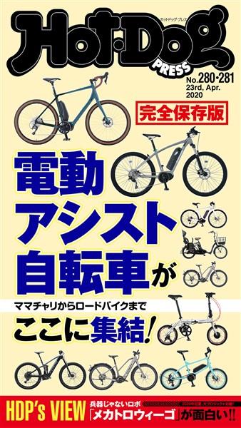 Hot-Dog PRESS (ホットドッグプレス) no.280・281合併号 電動アシスト自転車がここに集結!