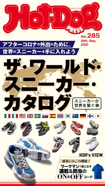 Hot-Dog PRESS (ホットドッグプレス) no.285 ザ・ワールド・スニーカー・カタログ~スニーカーが世界を繋ぐ~